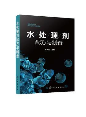 水处理剂配方与制备 水处理剂生产加工技术书籍 248种水处理剂配方设计大全 原料配比制备方法原料介绍产品应用产品特性 精细化工