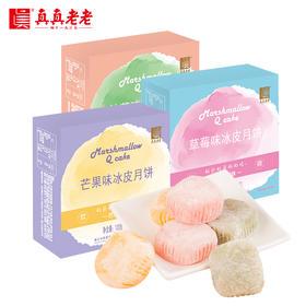 【真真老老月饼】棉花糖系列(冰皮月饼120g/盒)三盒共12只