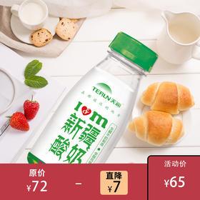 预售[天润新疆酸奶 下单后10天内发货]全脂风味发酵乳 245g*8瓶