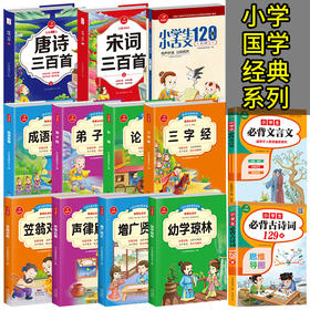【开心图书】全彩版小学生国学经典全系列