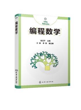编程数学 金玉子 主编 计算机编程 编程算法 计算思维书籍 通过数学和算法方面的编程案例 介绍数学方法对解决生活中问题的帮助