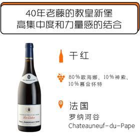 """2016年嘉伯乐教皇新堡雪松红葡萄酒 Paul Jaboulet, """"Les Cèdres"""" Châteauneuf-du-Pape 2016"""