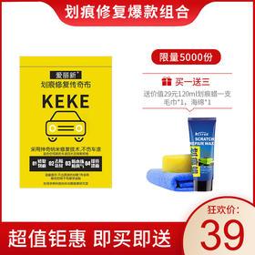 【划痕修复爆品组合】爱丽新 KEKE 防水划痕修复布 送120ml划痕蜡修一只+毛巾一条+海绵一个