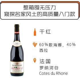 """2016年嘉伯乐罗纳河谷北纬45度红葡萄酒 Paul Jaboulet, """"Parallèle 45 Rouge"""" Côtes du Rhône 2016"""