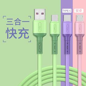 液态硅胶一拖三数据线适用苹果 安卓 TYPE-C华为三合一快充充电线