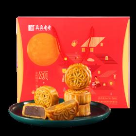 【真真老老月饼】颂悦·月饼礼盒(广式月饼560g/盒)4口味8枚装