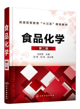 食品化学 第二版 冯凤琴 普通高等教育十三五规划教材 高等院校食品科学与工程和食品质量与安全专业教材 大学教材书籍