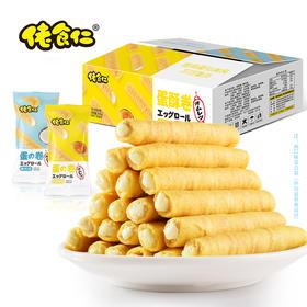 佬食仁蛋酥卷(椰奶味+咸蛋黄味) 350g/箱|酥脆香甜 蛋香融合 香脆细腻【休闲零食】
