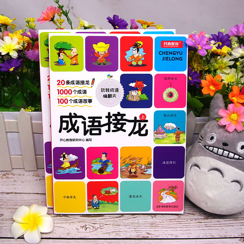 【开心图书】全彩版小学生国学经典全系列 商品图9