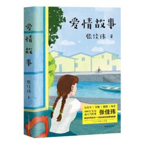 爱情故事(2019插图修订本。张佳玮治愈代表作,讲述寻常年代一个桃花源式的爱情故事)