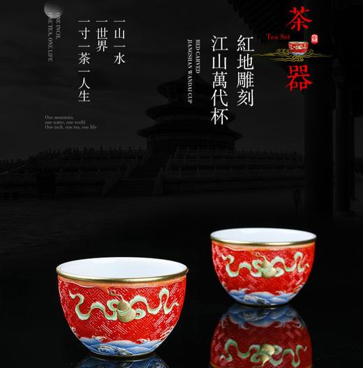 宝瓷林 手工雕刻江山万代直口单杯 商品图0