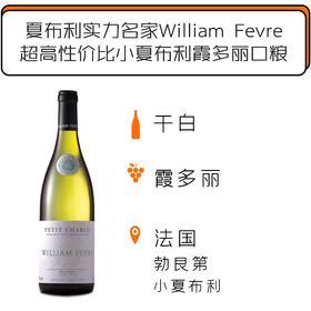 2016年威廉费尔小夏布利白葡萄酒   William Fèvre Petit Chablis 2016  