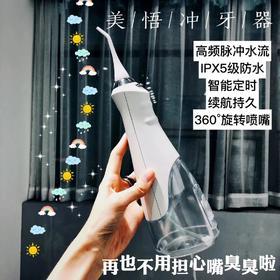 美悟冲牙器通用便携式小型家用口腔洁牙护齿洗牙机
