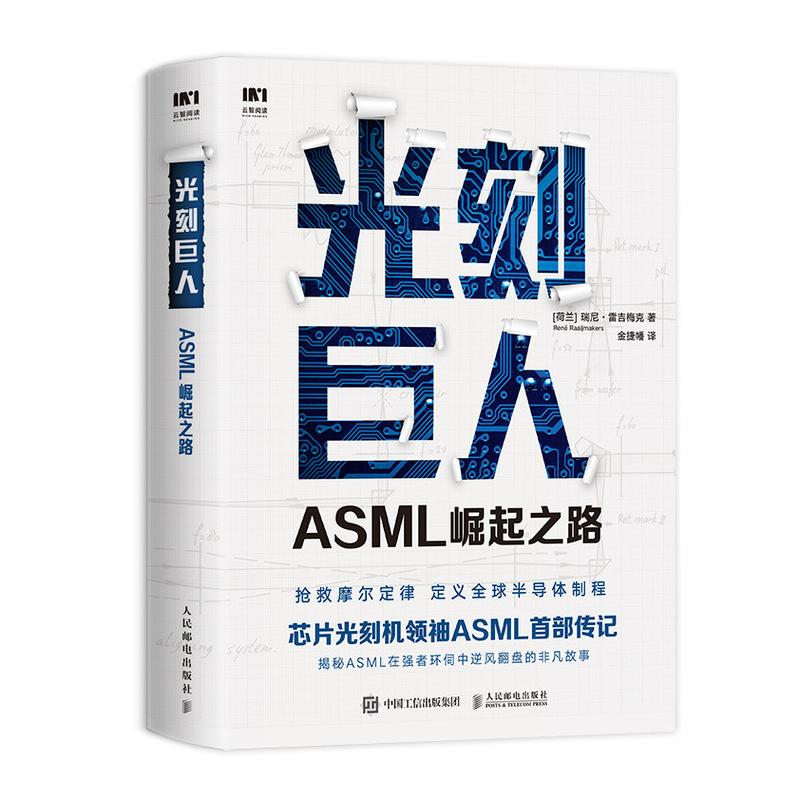 光刻巨人 ASML崛起之路 芯片 光刻机 华为 阿斯麦 芯事 半导体 芯片制造 美国陷阱 芯片书籍 商品图0