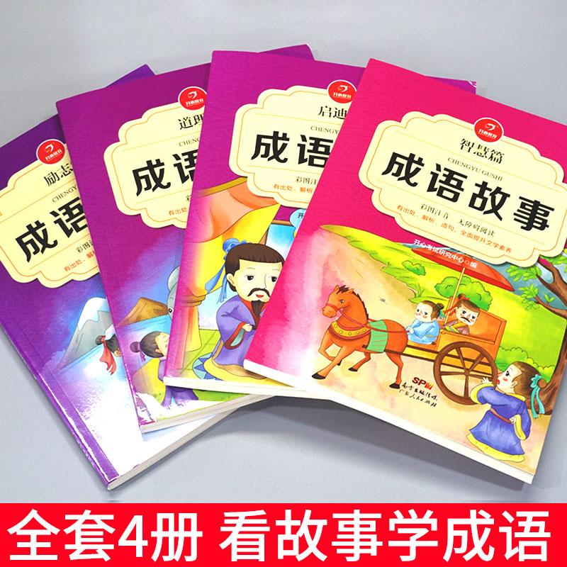 【开心图书】全彩版小学生国学经典全系列 商品图12