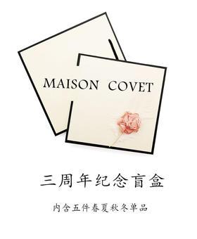 MAISON  COVET  三周年纪念盲盒