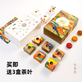【聚享家 团圆味道】百年老店中秋月饼礼盒