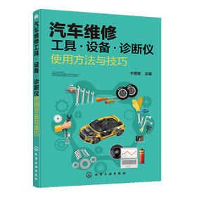 汽车维修工具·设备·诊断仪使用方法与技巧