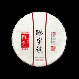 2020年臻字号 经典传承系列春【 帕亮】 古树普洱生茶357g