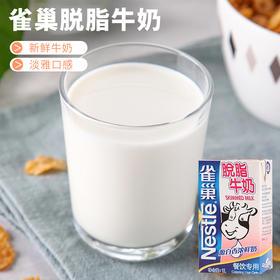 雀巢脱脂牛奶 1L