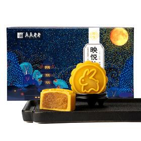 【真真老老月饼】映月·月饼礼盒(广式月饼560g/盒)4口味8枚装