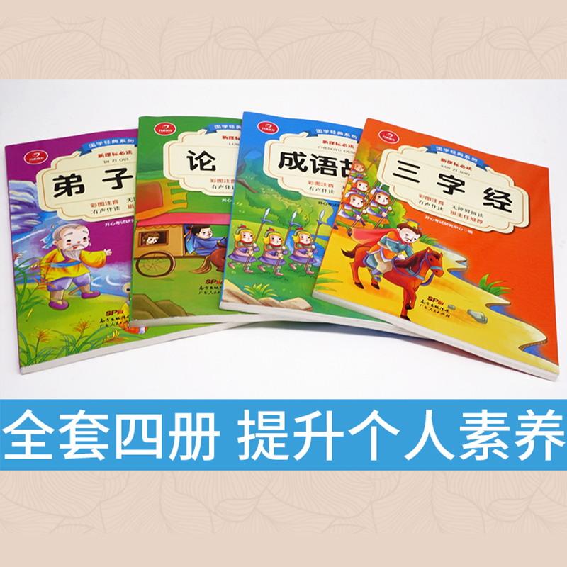 【开心图书】全彩版小学生国学经典全系列 商品图10
