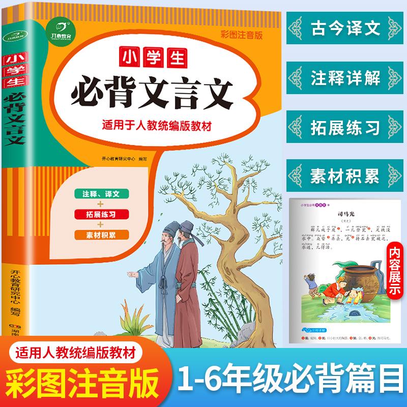 【开心图书】全彩版小学生国学经典全系列 商品图2