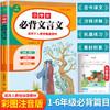 【开心图书】全彩版小学生国学经典全系列 商品缩略图2