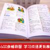 【开心图书】全彩版小学生国学经典全系列 商品缩略图7