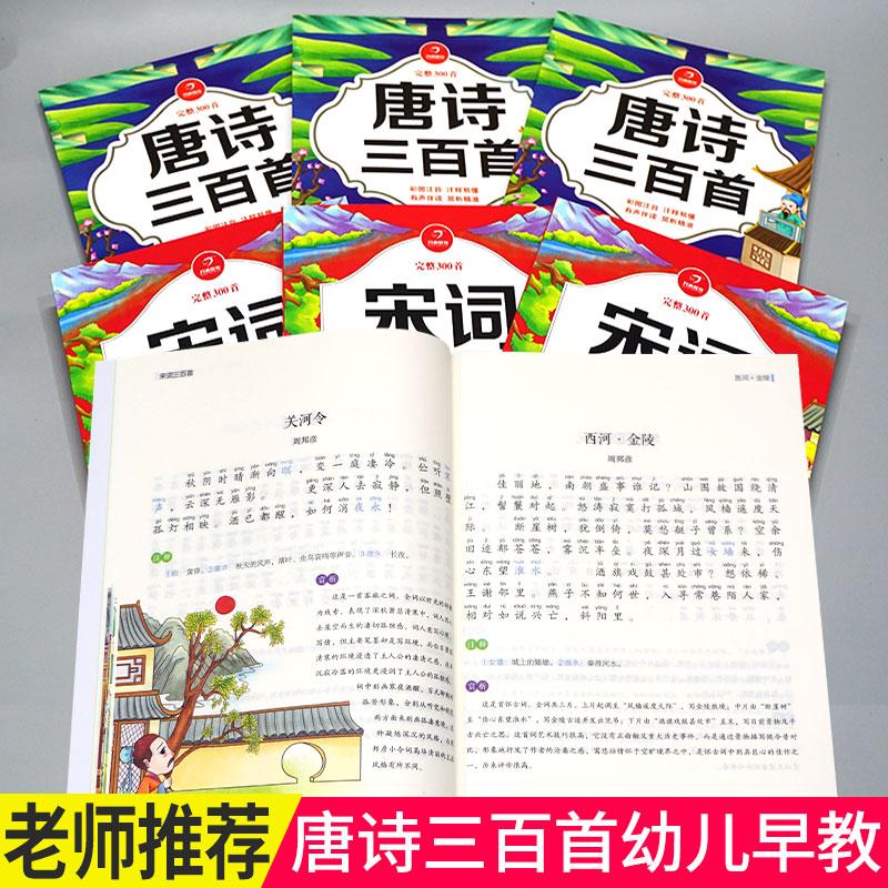 【开心图书】全彩版小学生国学经典全系列 商品图11