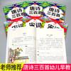 【开心图书】全彩版小学生国学经典全系列 商品缩略图11