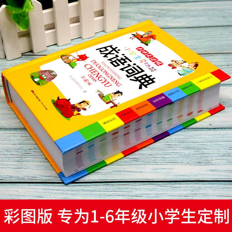 【开心图书】全彩版小学生国学经典全系列 商品图6