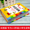 【开心图书】全彩版小学生国学经典全系列 商品缩略图6