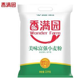 【安全配送】香满园美味富强小麦粉面粉2.5kg