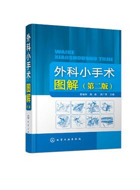外科小手术图解(第二版)