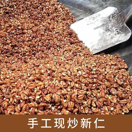 【为思礼】临安山核桃仁 香脆不沾手  2020年新籽 净含量110g*2罐 商品图1
