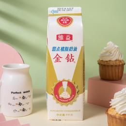 金钻甜点植脂奶油1L 淡奶油