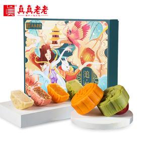 【923直播】【真真老老月饼】追悦·月饼礼盒(640g/盒)5味10枚装(内赠刀叉一副)