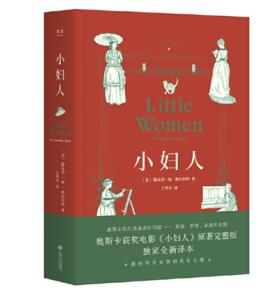 小妇人(2020全新译本。甜茶+赫敏+伯德小姐共同演绎、奥斯卡获奖影片《小妇人》原著完整版。)