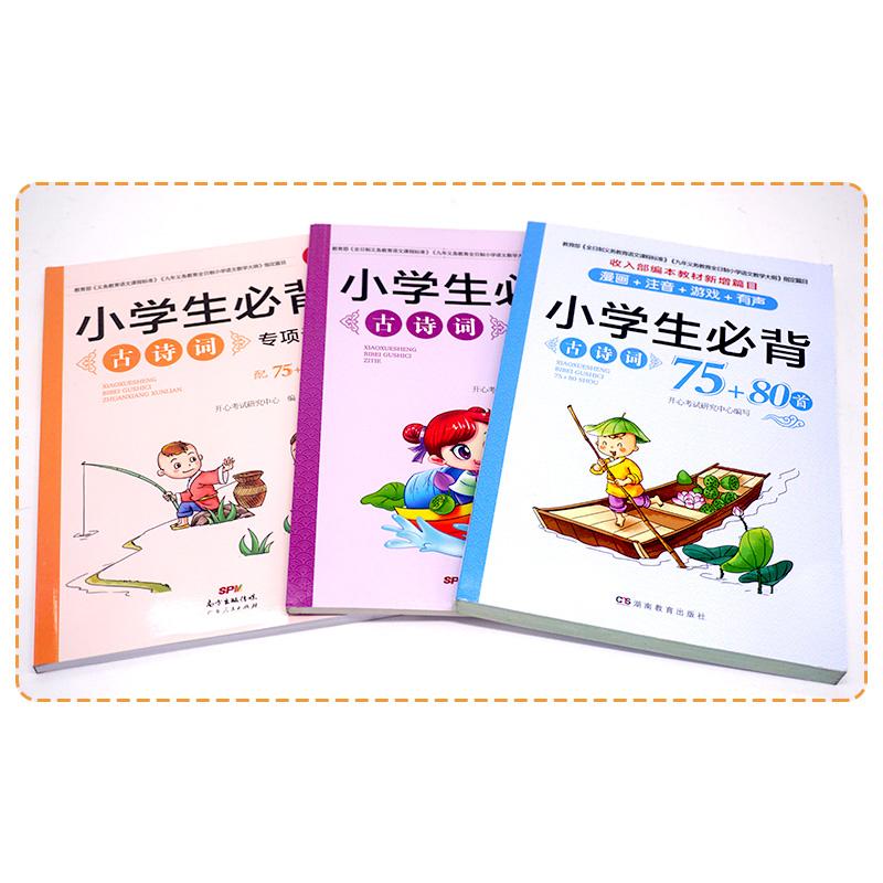 【开心图书】全彩版小学生国学经典全系列 商品图4