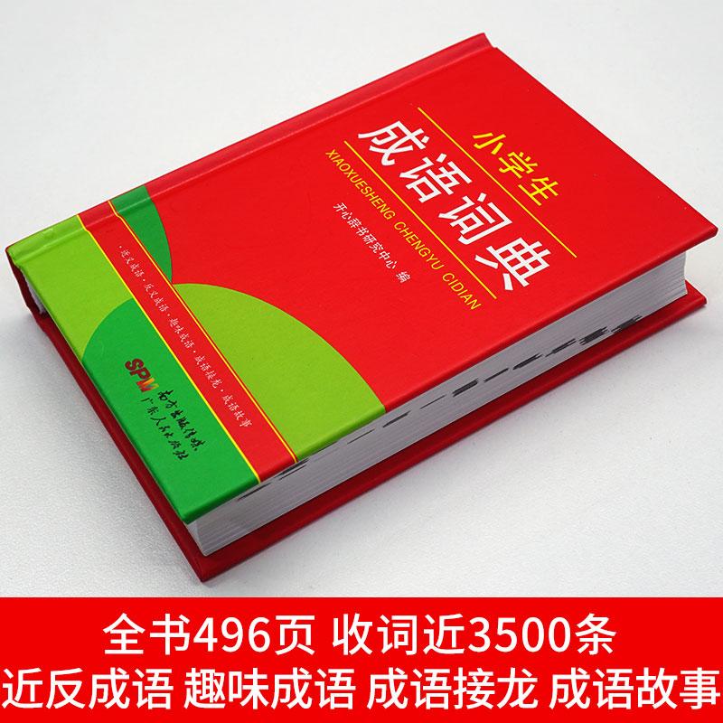 【开心图书】全彩版小学生国学经典全系列 商品图8