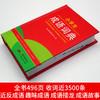 【开心图书】全彩版小学生国学经典全系列 商品缩略图8