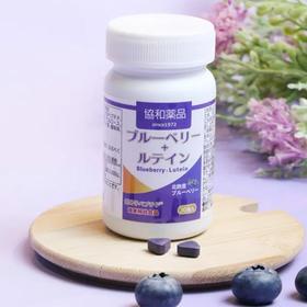 日本原装进口越橘叶黄素复合片 | 每天两粒,保护视力