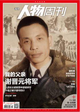 南方人物周刊2020年第28期总646期