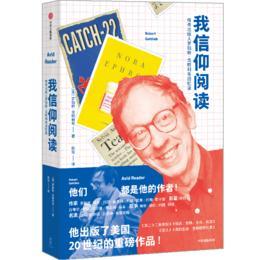 """【""""悦享""""生活】我信仰阅读:传奇出版人罗伯特·戈特利布回忆录"""