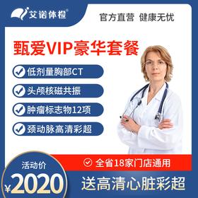 2020甄爱VIP·豪华深度套餐【免费赠送心脏高清彩超】
