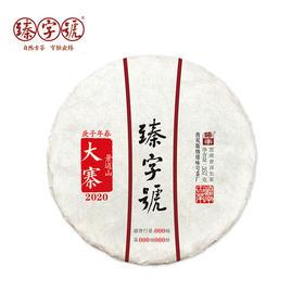 2020年臻字号 经典传承系列春【大寨】古树普洱生茶357g