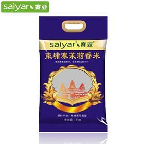 赛亚柬埔寨茉莉香米5kg