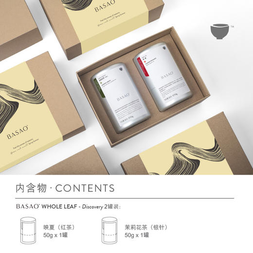 【积分加价购】[春夏礼盒·映夏茉莉花茶]映夏(红茶)50g+茉莉花茶(银针)50g 仅工作日发货 商品图1