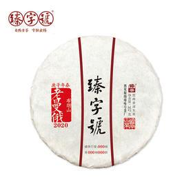 2020年臻字号 经典传承系列春【老曼俄】古树普洱生茶357g